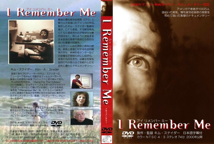 ME/CFSと映画「アイ・リメンバー・ミー」