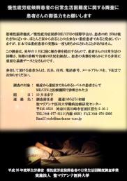 実態調査のポスター14.8.25