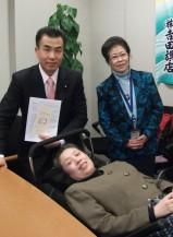 小宮山幸治議員への陳情14.3.12