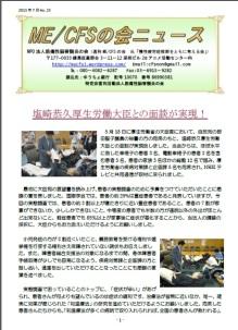 MECFSの会ニュースNO25