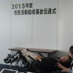 パルシステム東京助成基金伝達式15.10.2私