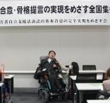 基本合意・骨格提言の実現をめざす全国集会15.11.10太田さんHP