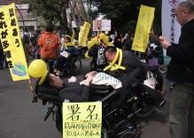 差別解消法パレード+署名活動16.3.31③HP