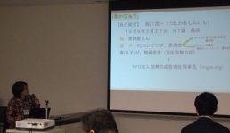 JPPaCでの講演16.4.15恒川さん