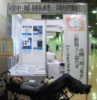 神戸の神経学会患者会ブース16.5.18