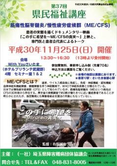 18.11.25県民福祉講座チラシ (1)
