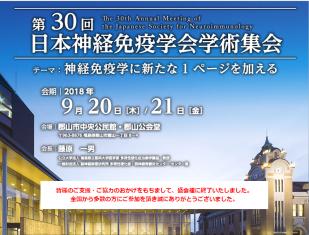 18.9.21日本神経免疫学会で山村先生発表