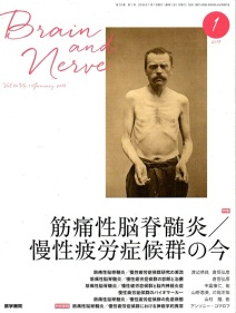 18.1.1brain and nerveに記事掲載