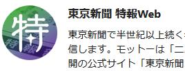 20.7.9東京新聞コロナ後遺症①
