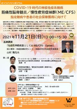 21.11.21オンラインシンポジウムを開催